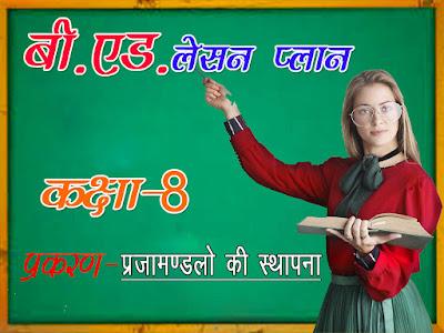 b.ed microteaching lesson plan in hindi pdf/ bed lesson plan in hindi