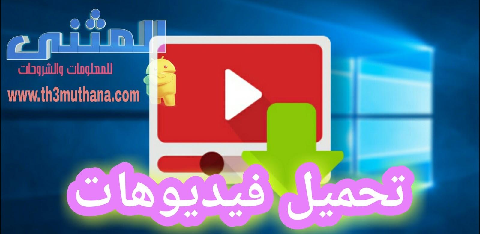 تحميل اضافة كروم لتحميل الفيديوهات من الانترنت الأندرويد