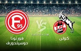 مشاهدة مباراة كولن وفورتونا دوسلدورف بث مباشر اليوم الأحد 24-5-2020 الدوري الألماني