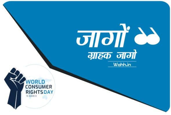 World Consumer Rights Day Slogans In Hindi