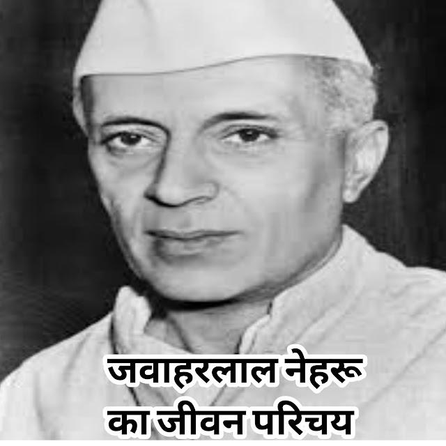 पंडित जवाहरलाल नेहरू जीवन परिचय। Biography of Jawahar lal nehru in Hindi
