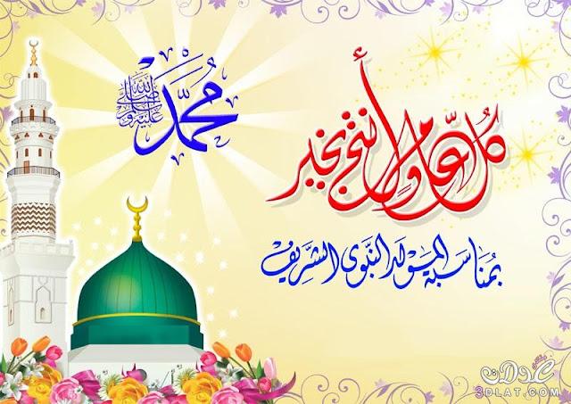 موعد إجازة المولد النبوي الشريف 2019 وكيفية الإحتفال بمولد النبي