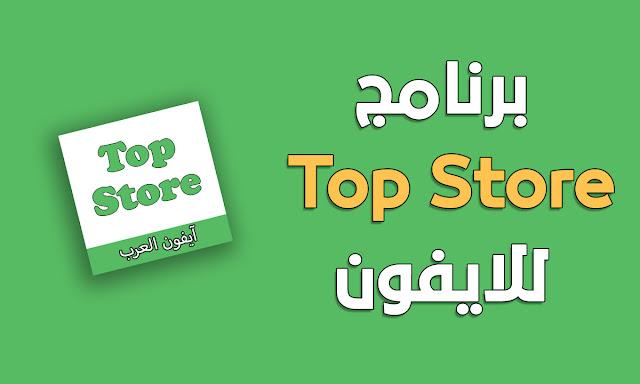 برنامج Top Store للايفون