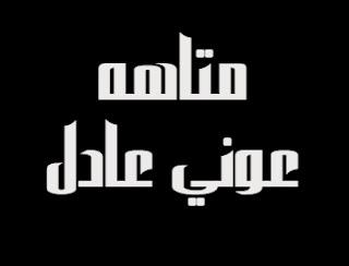 كلمات اغنيه متاهه عوني عادل awney adel