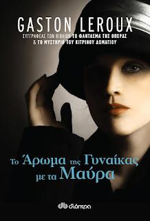 https://www.dioptra.gr/Vivlio/628/711/To-aroma-tis-gunaikas-me-ta-maura/?ref=newsletter