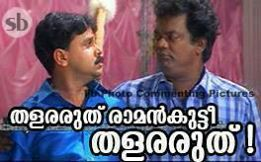 Malayalam Funny Photo Comments 4