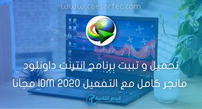 تحميل و تثبيت برنامج انترنت داونلود مانجر كامل مع التفعيل 2020 IDM مجانا