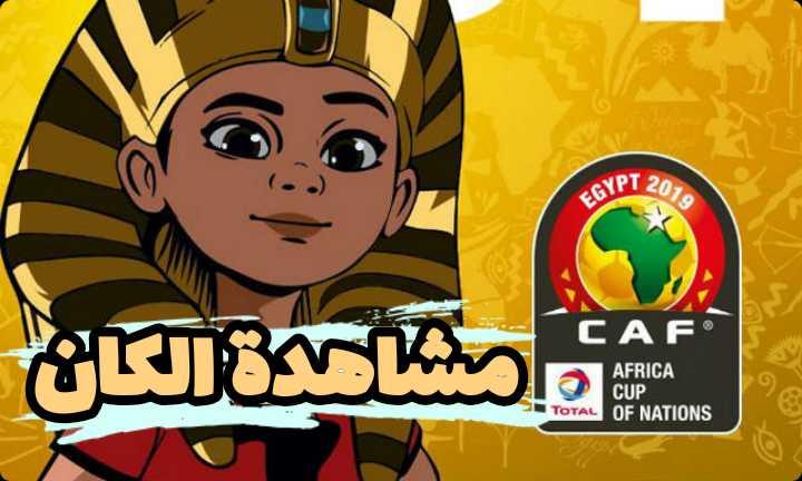 مواقع خرافية لمتابعة بطولة كأس الأمم الأفريقية 2019 و بدون تقطيع و تدعم النت البطيء
