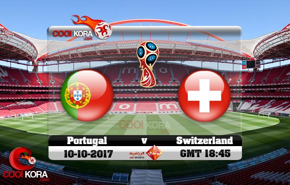 مشاهدة مباراة البرتغال وسويسرا اليوم 10-10-2017 تصفيات كأس العالم