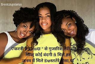 Dosti shayari in hindi,Dosti shayari funny