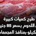 بعد وصول كيلو اللحمة الى 170جنيه..الحكومة تتدخل وتطرح كميات كبيرة من اللحوم بسعر 85 جنيه بالمنافذ