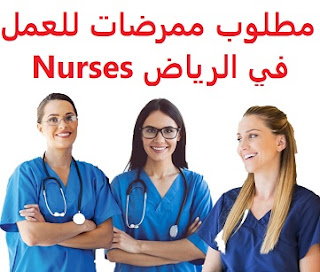Nurses are required to work in Riyadh  To work at a medical center in north Riyadh Qualification : nursing Experience : Previous experience working in the field To be from inside Saudi Arabia Salary : It is decided after the interview
