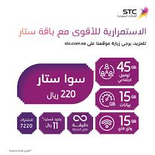 الإشتراك في عرض باقة سوا ستار من STC الإتصالات السعودية 2020