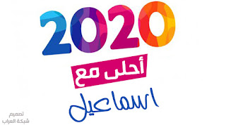 صور 2020 احلى مع اسماعيل