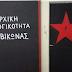 Ηγετικό μέλος του Ρουβίκωνα προκαλεί την ΕΛΑΣ: Μπείτε αύριο σε όλα τα σπίτια μας