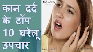 कान दर्द से बचने के सरल घरेलू उपचार – Earache Home Remedies in Hindi
