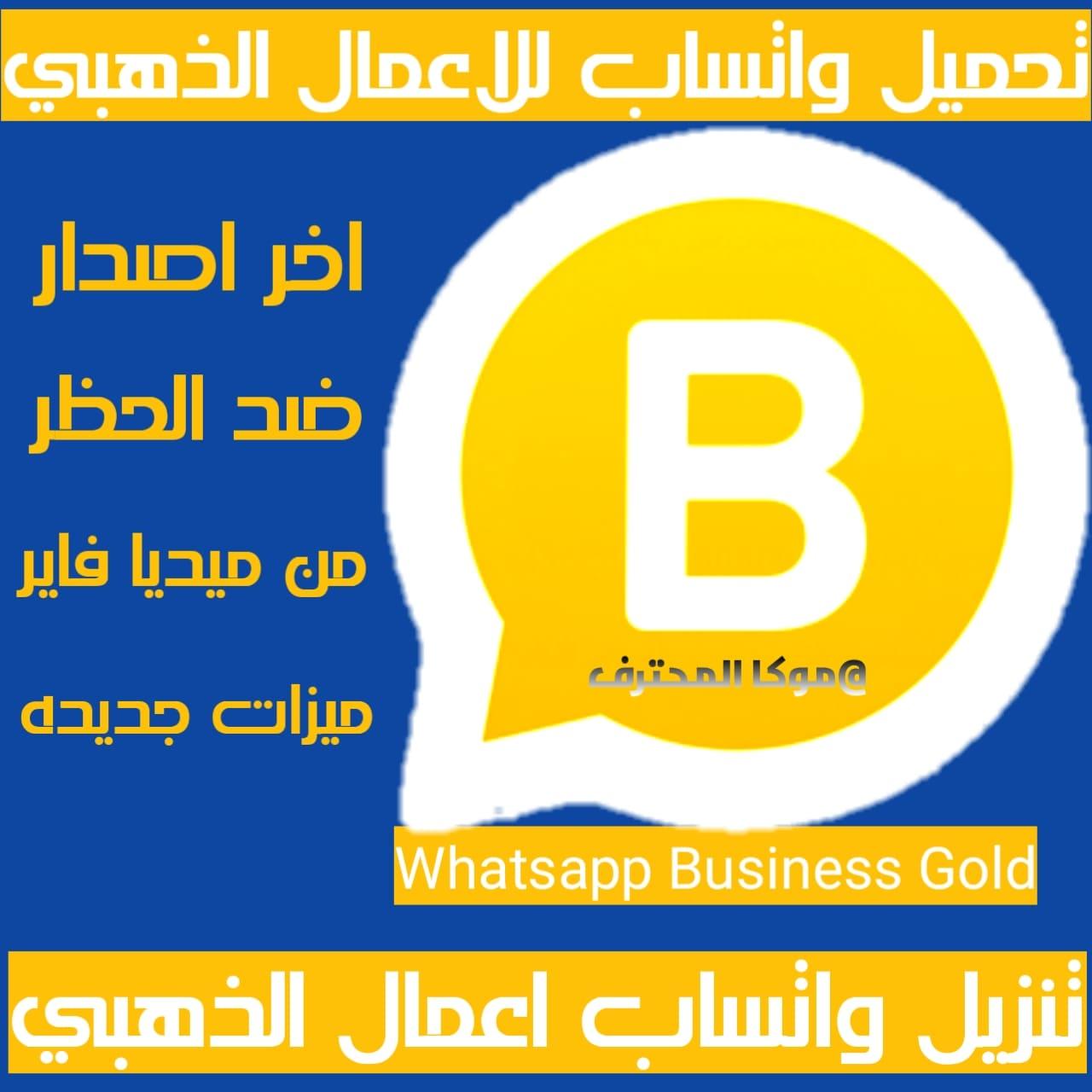 تنزيل واتساب للاعمال الذهبي اخر اصدار Whatsapp Business Gold