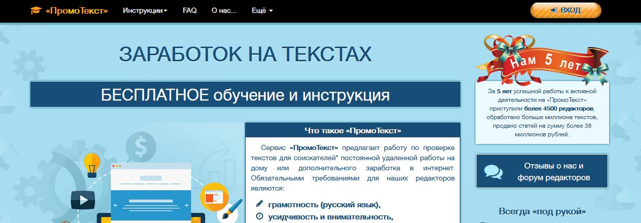 [Лохотрон] redtext.ru – отзывы, развод! Сервис «РедТекст»