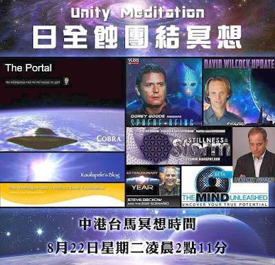 Среда, 23 августа 2017 г. Отчет о медитации Unity/Единства Unity