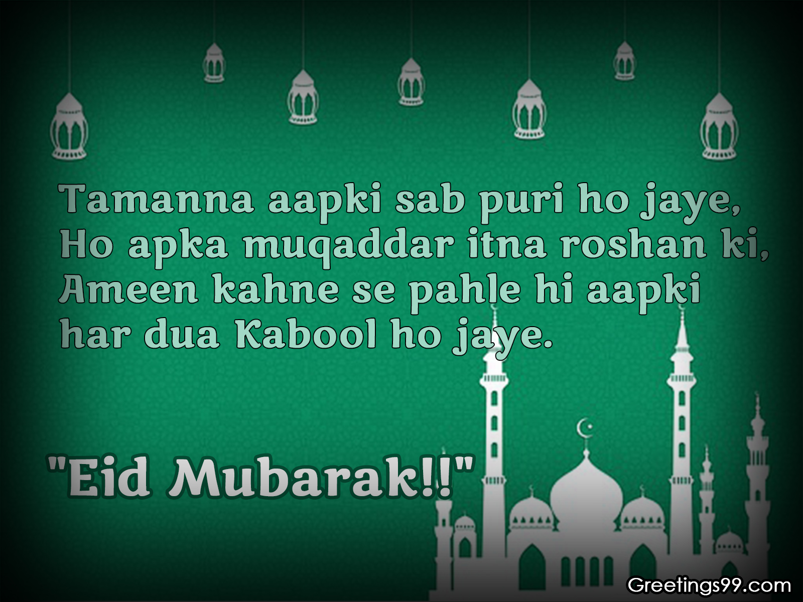 Best 2018 Eid Mubarak Quotes Eid Mubarak Wallpaper Eid Al Fitr