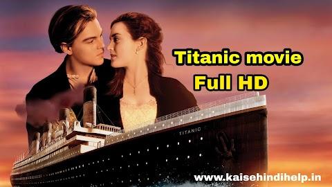 titanic full movie in hindi hd 1080p free download   | How to download Titanic movie hd | 100% Free download Titanic movie