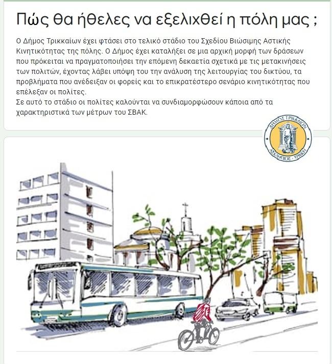 Ο Δήμος Τρικκαίων ρωτά διαδικτυακώς τους πολίτες για τη μέτρα αστικής κινητικότητας στα Τρίκαλα