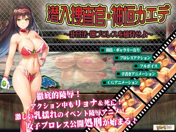 [H-GAME] Female professional wrestler Kagaki Kaede JP