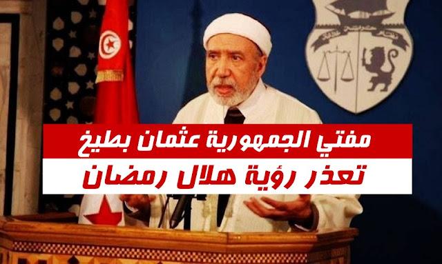 مفتي الجمهورية عثمان بطيخ يوم الثلاثاء 13 افريل 2021 هو اول يوم من شهر رمضان