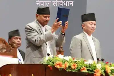 नेपाल के संविधान की मुख्य विशेषताएं