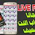 تحميل النسخة الاخيرة من تطبيق live plus شاهد قنواتك المفضلة مع كأس أمم افريقيا 2019 مجانا