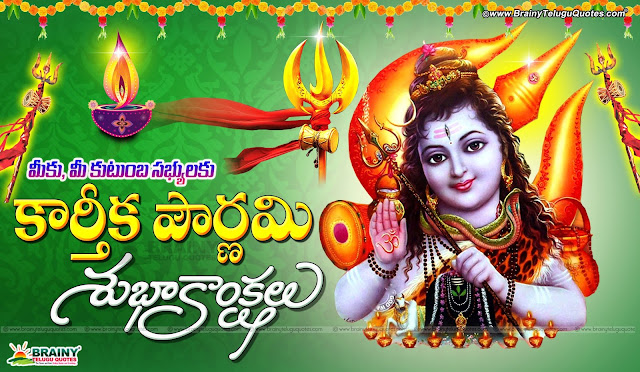 Karthika Purnima Telugu Greetings, Karthika Puranam in Telugu, Telugu festival Greetings, Online Telugu festival Wishes Quotes