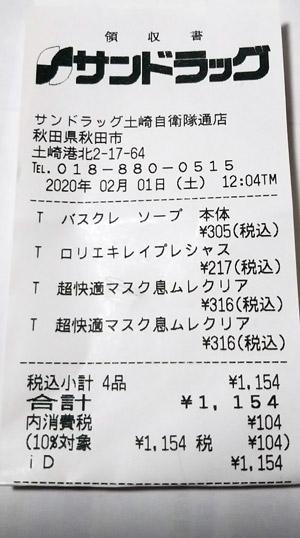 サンドラッグ 土橋自衛隊通店 2020/2/1 マスク購入のレシート