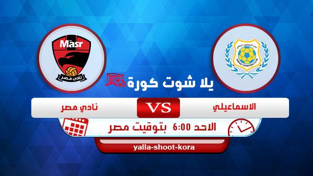 al-ismaily-vs-fc-masr