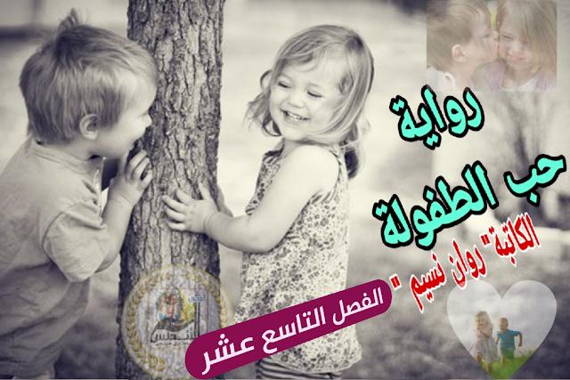 رواية حب الطفولة للكاتبة روان محمد نسيم | الفصل التاسع عشر