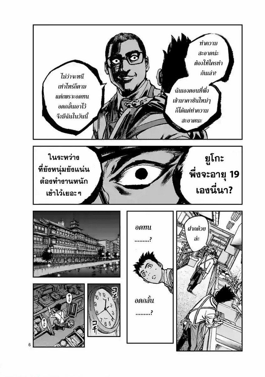 อ่านการ์ตูน Kotobuki Empire ตอนที่ 10 หน้าที่ 6