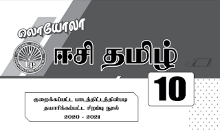 10th reduced syllabus guides
