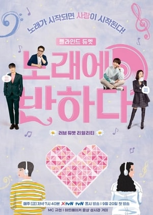 Tv Show: Love at First Song 2019, Synopsis & Members