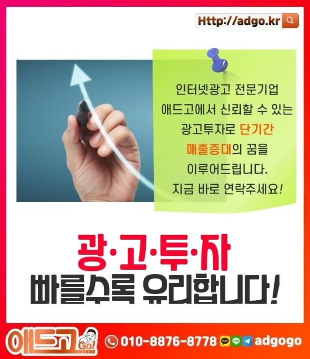 서울광고방안