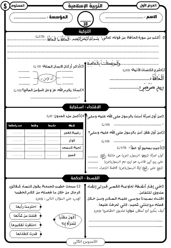 فرض التربية الإسلامية المرحلة الثالثة للمستوى الخامس 2020/2021