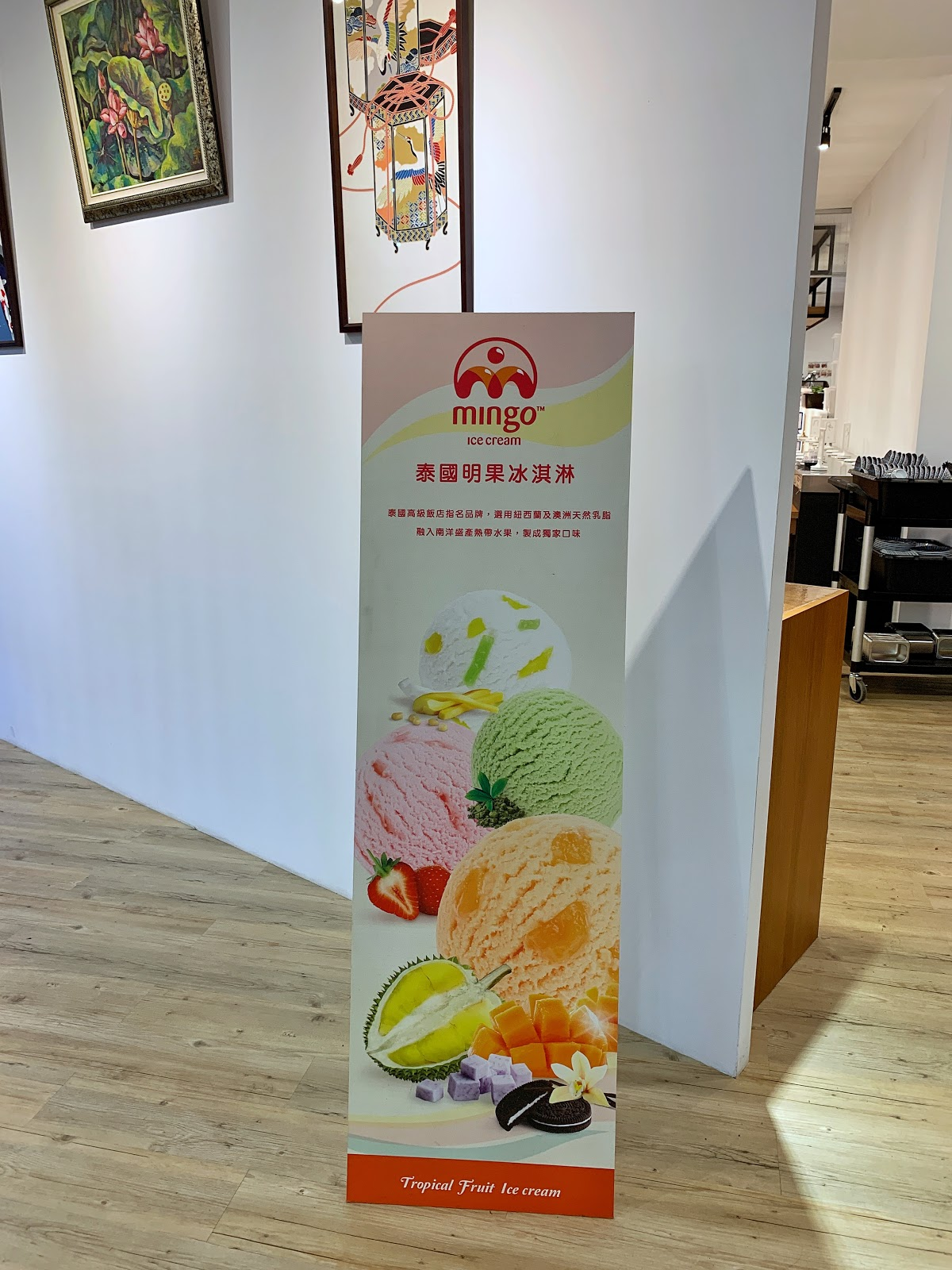 小XM迴轉麻辣鍋選用泰國明果冰淇淋