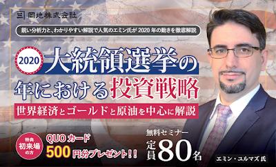 http://www.okachi.jp/seminar/detail20200208t.php