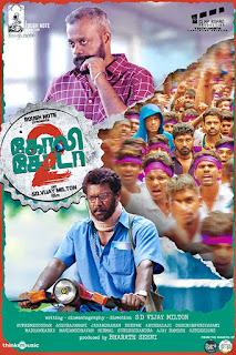rowdy rajkumar 2 full movie online