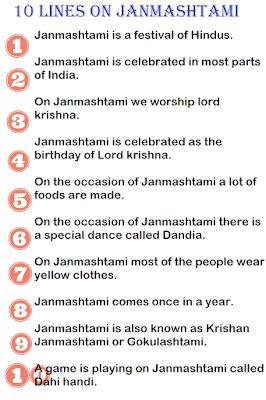 Short Few Lines Essay on Janmashtami