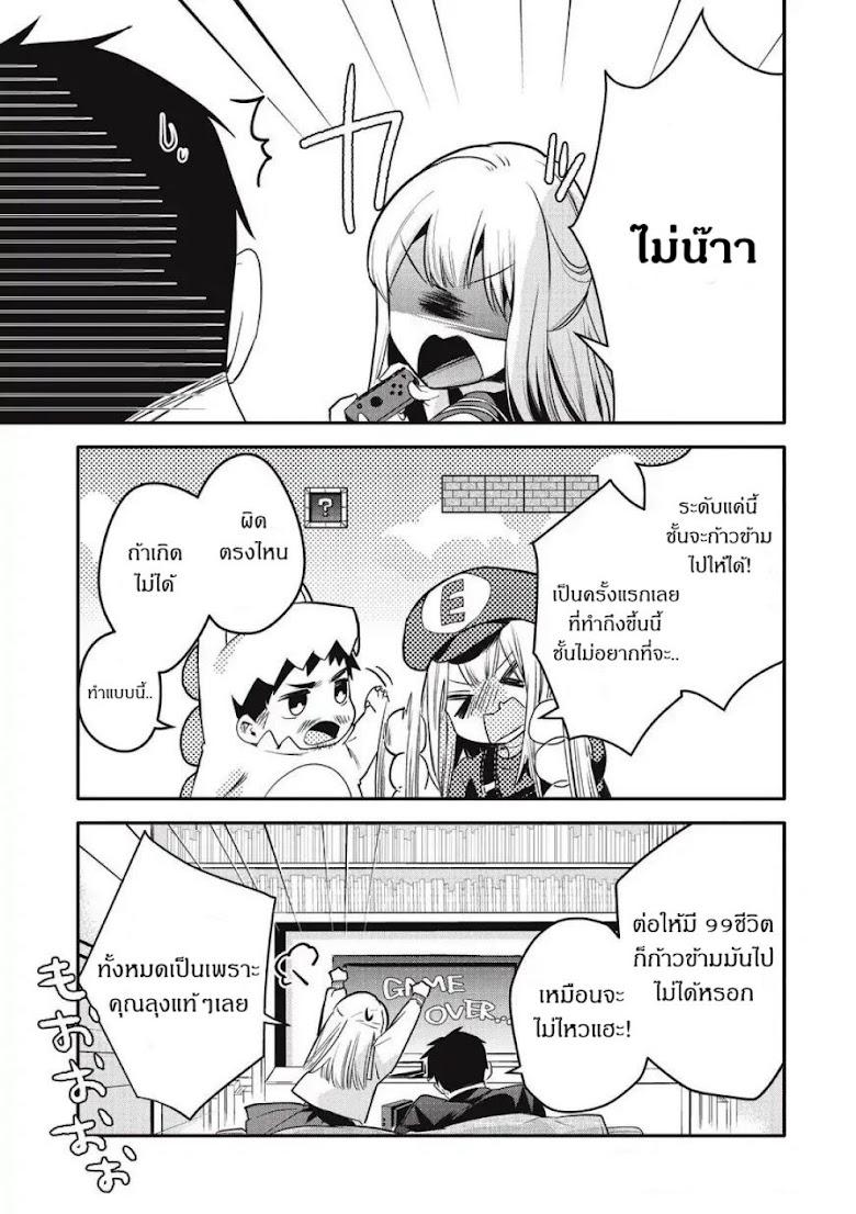 Oji-san ga Joshi sei ni Warui Koto wo Oshieru Hanashi - หน้า 17