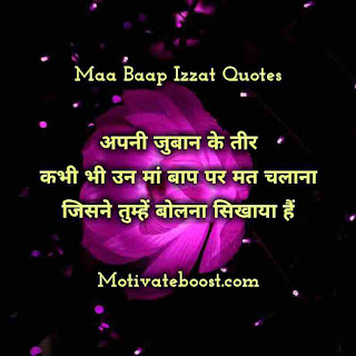 Maa Baap Ki Izzat Quotes In Hindi