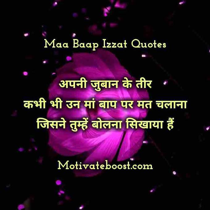 Maa Baap Ki Izzat Quotes In Hindi | मां बाप पर कोट्स स्टेटस