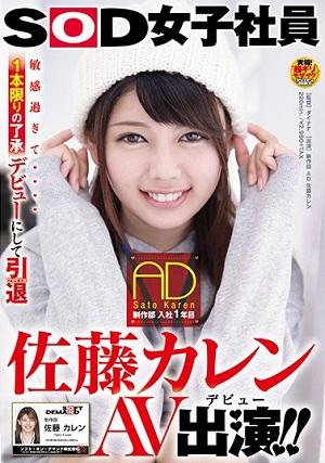 Satou Karen trong vai em nhân viên thích được làm tình SDMU-505 Satou Karen
