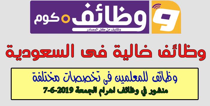 (عاجل)وظائف خاليه فى السعودية وظائف معلمين فى السعودية لأغلب التخصصات تقدم الان على وظائف دوت كوم