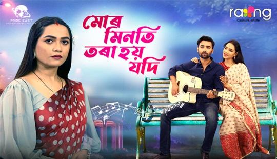 Mur Minoti Tora Hoi Jodi Serial Wiki, Cast, Actress, Story, Episodes 'মোৰ মিনতি তৰা হয় যদি'