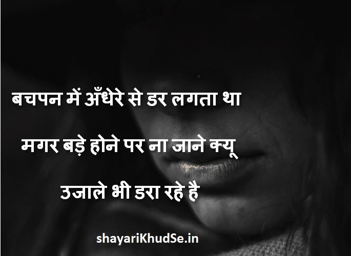 latest shayari with images, latest shayari images, latest shayari with hd images, latest shayari in hindi,latest shayari images in hindi
